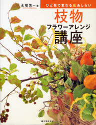 初心者でも分かりやすい!カリスマフローリスト永塚慎一の葉物・枝物フラワーアレンジメント講座