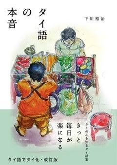憧れのチェンライ-タイ語の本音2