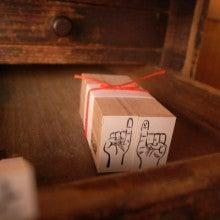 本間印鋪オフィシャルブログ|創業1900年の老舗ハンコ屋四代目インポー修行日記-100415_5.jpg