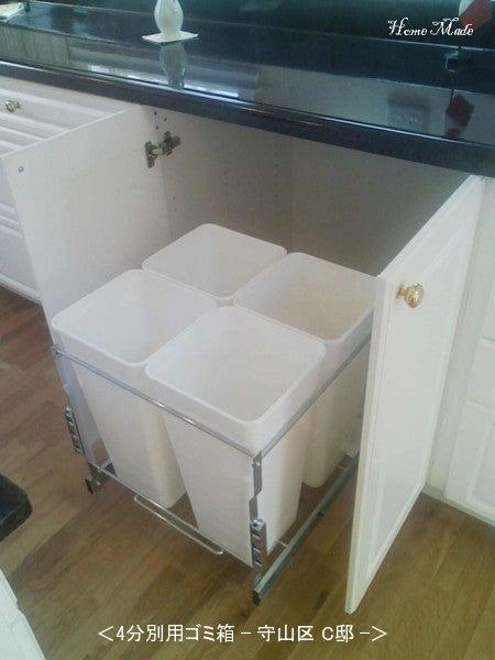 住まいと環境~手づくり輸入住宅のホームメイド-分別ゴミ箱