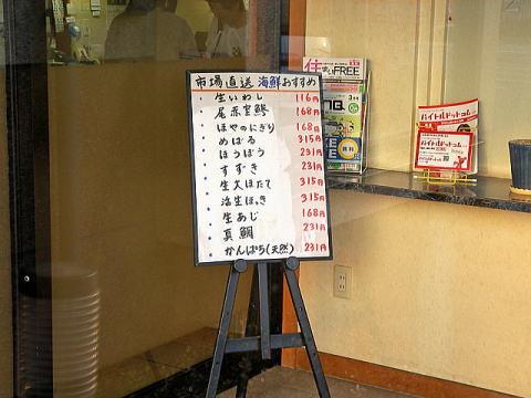 裏Rising REDS 浦和レッズ応援ブログ-寿司の海王4