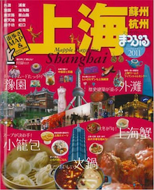 ねんど大介の中国日記2