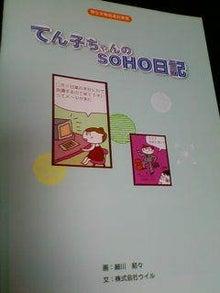 ワークライフバランス 大田区の女性社長日記-てん子ちゃん