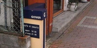 ヨシユキのグルメブログin北九州-GLOVER