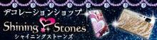 輝く石たちのブログ~デコられ隊奮闘記~-シャイニングストーンズ