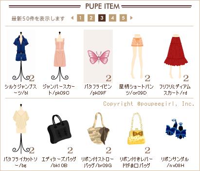 もんじゅのプペブログ-20100417_3