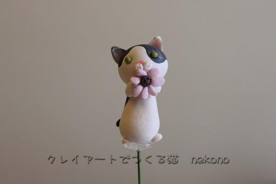 クレイアートでつくる猫 nekonoのブログ-お花を持つ猫のピック