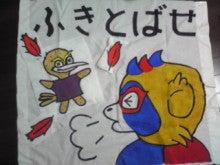 SOCIOが空を飛ぶ-ゲーフラ京都