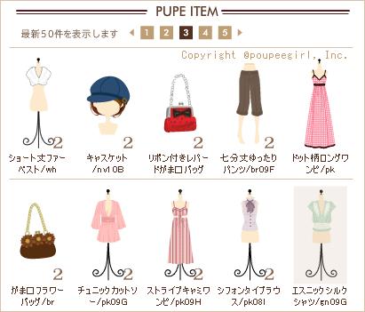 もんじゅのプペブログ-20100418_3