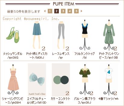 もんじゅのプペブログ-20100418_2