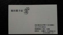 なまらblogだべや-100418_153624_ed.jpg
