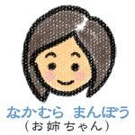なかむら まんぼう(お姉ちゃん)