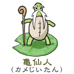亀仙人(カメじいたん)