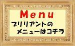 草加駅徒歩5分♪草加ネイルサロン【ブリリアント】メニュー