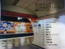 $コントユニットアンテナッパ川口篤の東京探訪-201004192204001.jpg