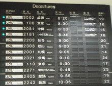 $沖縄&北海道☆格安・激安で行く旅行ツアー探索