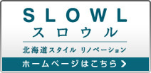 $リノベーションで北海道の豊かな暮らし-スロウルのホームページ