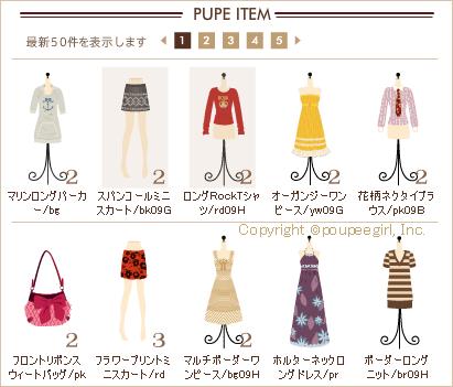 もんじゅのプペブログ-20100420_1