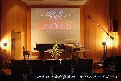 ひまわり音楽教室のブログ