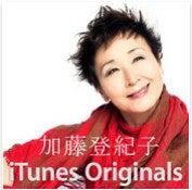 加藤登紀子オフィシャルブログ「Tokiko Kiss」Powered by Ameba