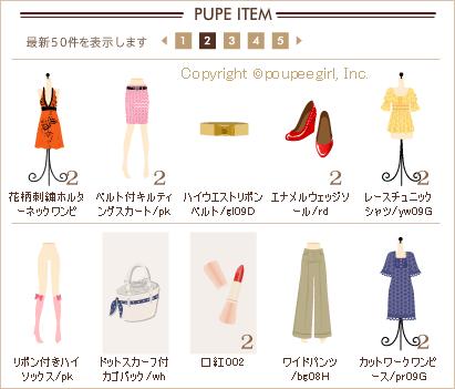 もんじゅのプペブログ-20100421_2