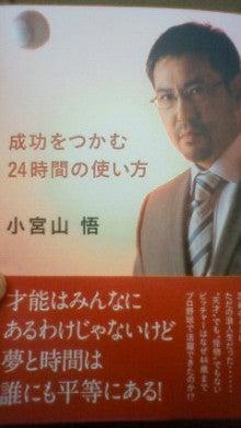 立川隆史オフィシャルブログ「日々、挑戦!」Powered by Ameba-201004211312000.jpg