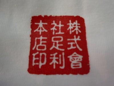 $森田釣竿オフィシャルブログ「漁港 森田釣竿の航海日誌2」Powered by アメブロ