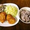 十勝こがねのコロッケと浜内千波先生レシピの黒大豆ごはんの画像
