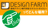 DESIGN FARM-バナー