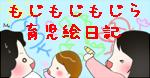 ~もじもじもじら~ゆる笑い♪育児絵日記!new