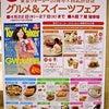 東京ウォーカー×西武渋谷店グルメ&スイーツフェア/パンケーキデイズの画像