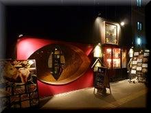 札幌にある不動産会社の経営企画室 カチョーのニチジョー-外観