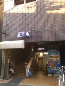 あほんだらすけ・東京銭湯めぐり-台東29・松の湯
