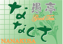 nanakusaのブログ
