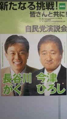 前衆議院議員今津ひろし事務所                                               スタッフブログ!