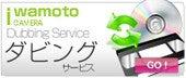 岩本カメラ&ダビングサービスIwamoto-2010042307