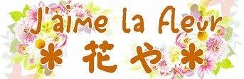 静岡花屋のブログ-静岡 花 花屋 花や 花束  母の日 バラ