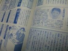 グランディメモリー 社長 木野島ブログ