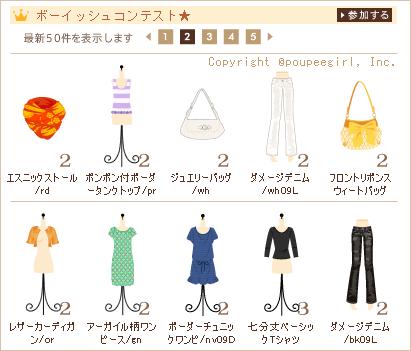 もんじゅのプペブログ-20100424_12