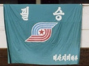 朝鮮大学校物語-korea university story