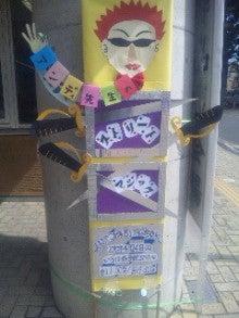 マジックファクトリー所属マジシャン 五右衛門の公演日誌-100424_090314.jpg