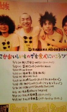 太陽族花男のオフィシャルブログ「太陽族★花男のはなたれ日記」powered byアメブロ-ワンマンライブもあるんだよ!