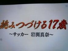 ヴェルディLIFE/東京ヴェルディ営業部で働くスタッフのブログ-201004242203000.jpg