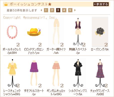 もんじゅのプペブログ-20100425_13