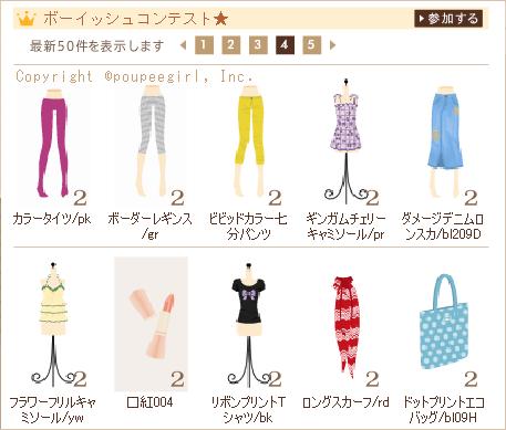 もんじゅのプペブログ-20100425_14
