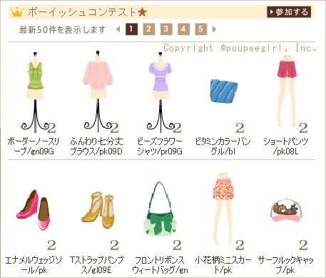 もんじゅのプペブログ-20100425_11