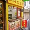 【閉店】渋谷で食べ歩き?テイクアウトのみの焼き小龍包専門店/上海生煎館の画像