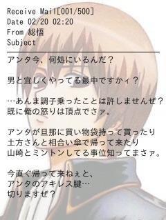 沖田 銀魂 夢 小説 【銀魂】一番隊女隊長 沖田総悟・・・?