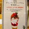 限定10thアニバーサリーパフェはお得!/パリヤジェラート渋谷東急東横店の画像