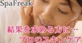 SPAで健康・美容を考える社長のBlog-美肌コスメスパフリーク